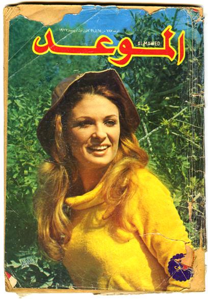 gevonden Marokkaanse publicatie, omslag